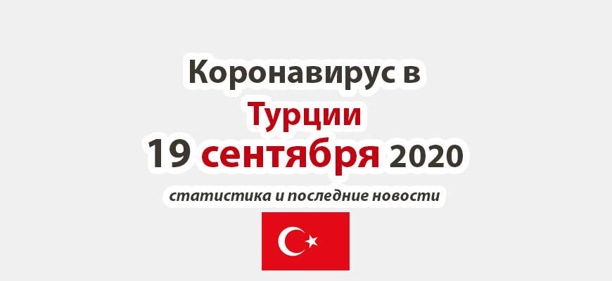 Коронавирус в Турции на 19 сентября 2020 года