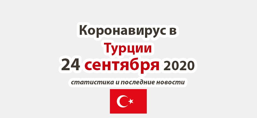 Коронавирус в Турции на 24 сентября 2020 года