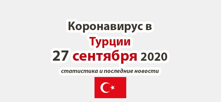 Коронавирус в Турции на 27 сентября 2020 года