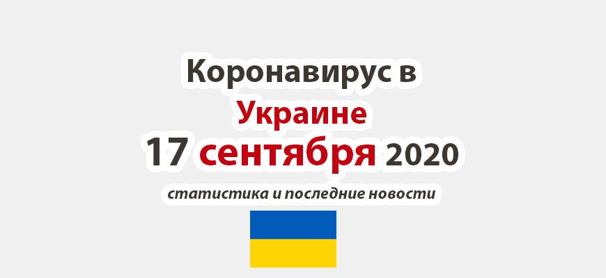 Коронавирус в Украине на 17 сентября 2020 года