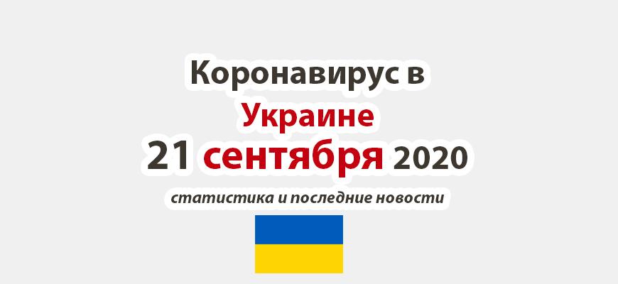 Коронавирус в Украине на 21 сентября 2020 года