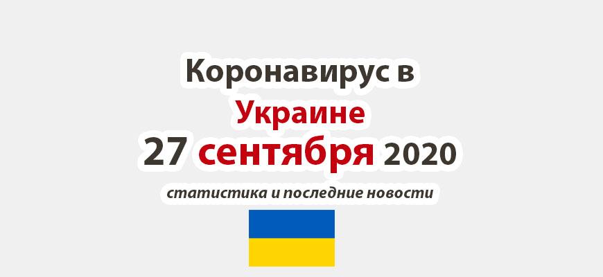 Коронавирус в Украине на 27 сентября 2020 года