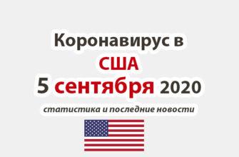 Коронавирус в США на 5 сентября 2020 года