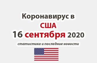 Коронавирус в США на 16 сентября 2020 года