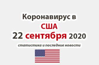 Коронавирус в США на 22 сентября 2020 года