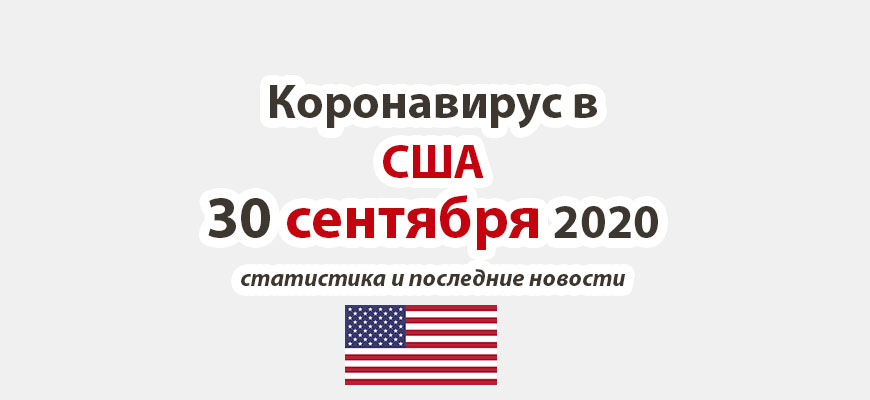 Коронавирус в США на 30 сентября 2020 года
