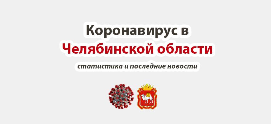 Коронавирус в Челябинской области