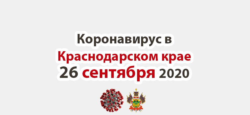 Коронавирус в Краснодарском крае на 26 сентября 2020 года
