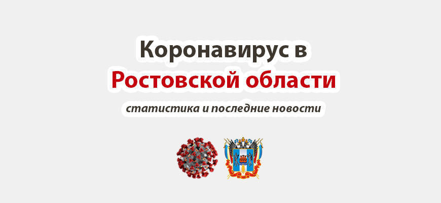 Коронавирус в Ростовской области