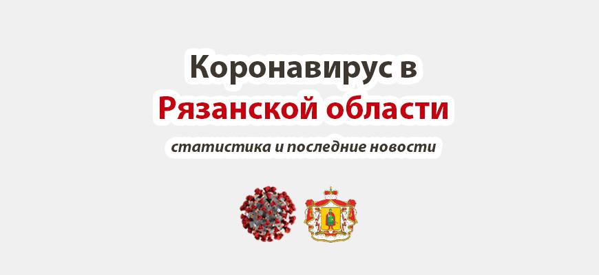 Коронавирус в Рязанской области