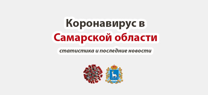 Коронавирус в Самарской области