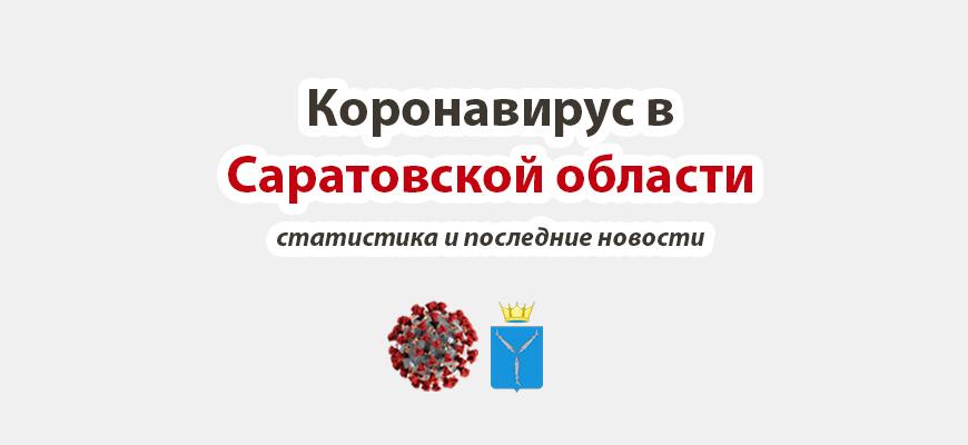 Коронавирус в Саратовской области