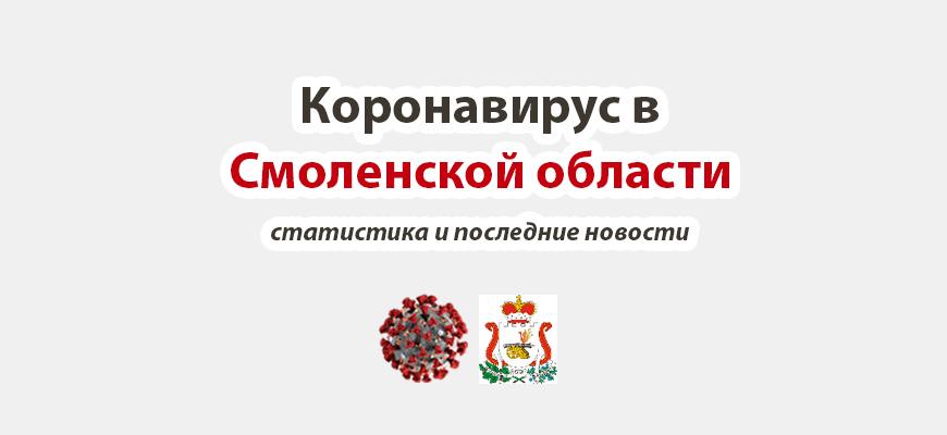 Коронавирус в Смоленской области