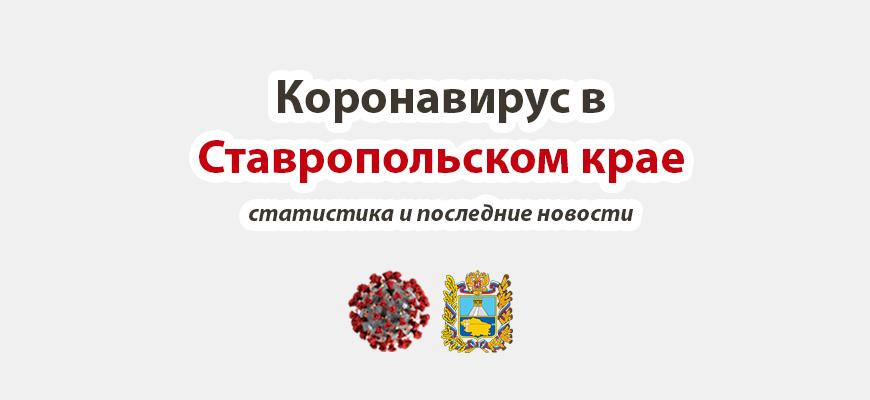 Коронавирус в Ставропольском крае