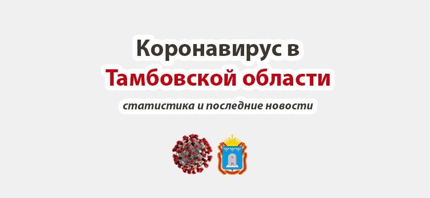 Коронавирус в Тамбовской области