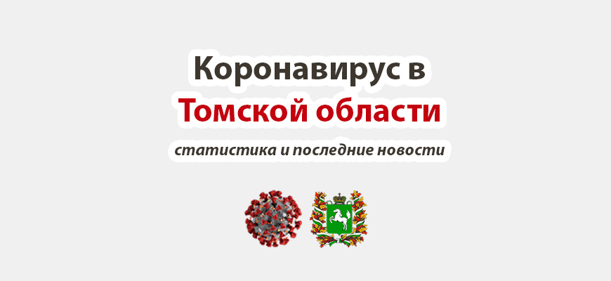 Коронавирус в Томской области
