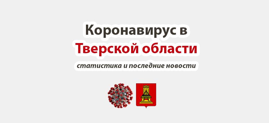 Коронавирус в Тверской области