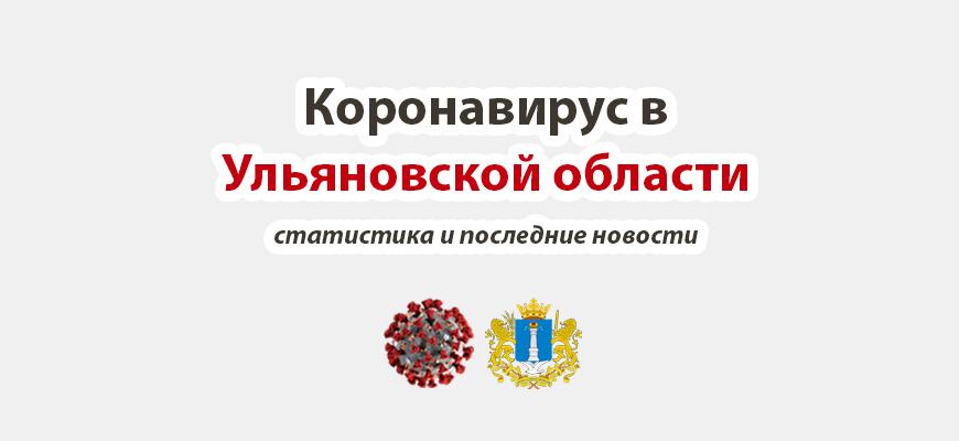 Коронавирус в Ульяновской области