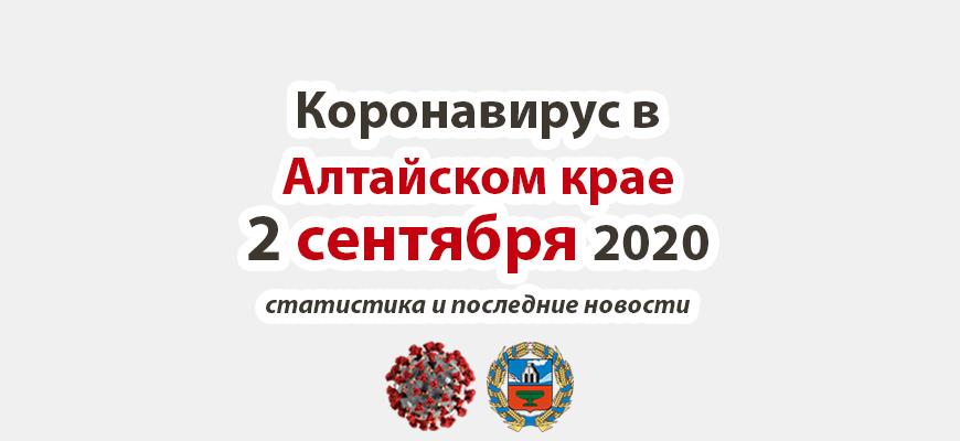 Коронавирус в Алтайском крае на 2 сентября 2020 года