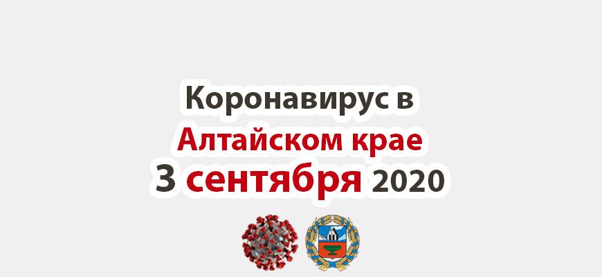 Коронавирус в Алтайском крае на 3 сентября 2020 года