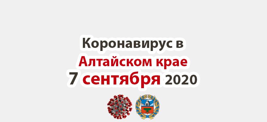 Коронавирус в Алтайском крае на 7 сентября 2020 года