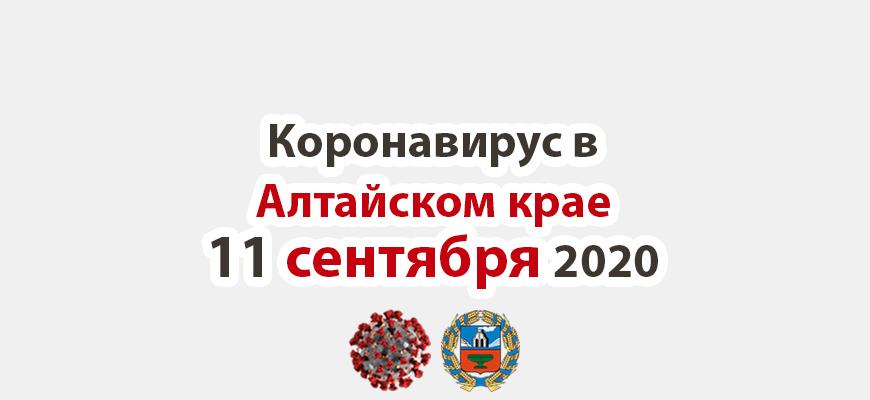 Коронавирус в Алтайском крае на 11 сентября 2020 года