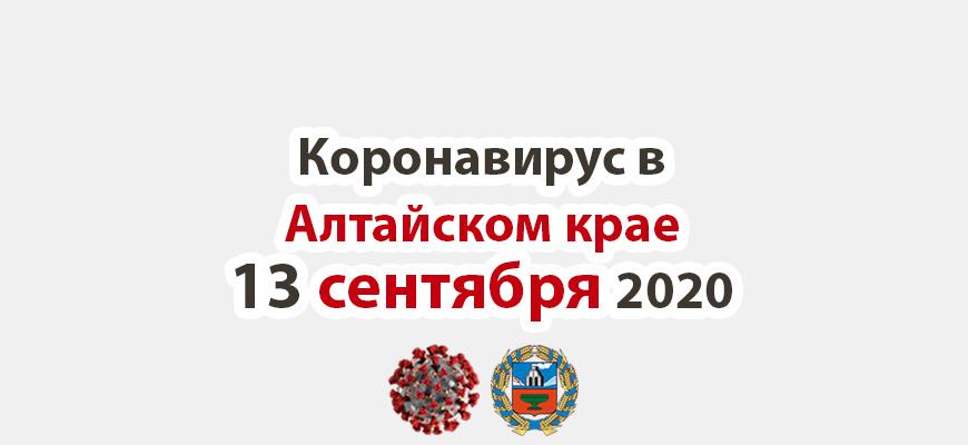 Коронавирус в Алтайском крае на 13 сентября 2020 года