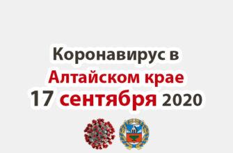 Коронавирус в Алтайском крае на 17 сентября 2020 года