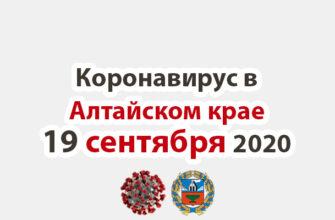 Коронавирус в Алтайском крае на 19 сентября 2020 года
