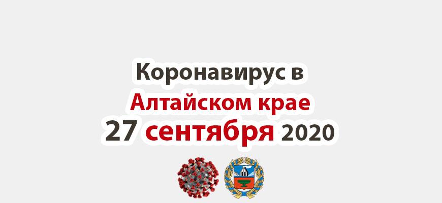 Коронавирус в Алтайском крае на 27 сентября 2020 года