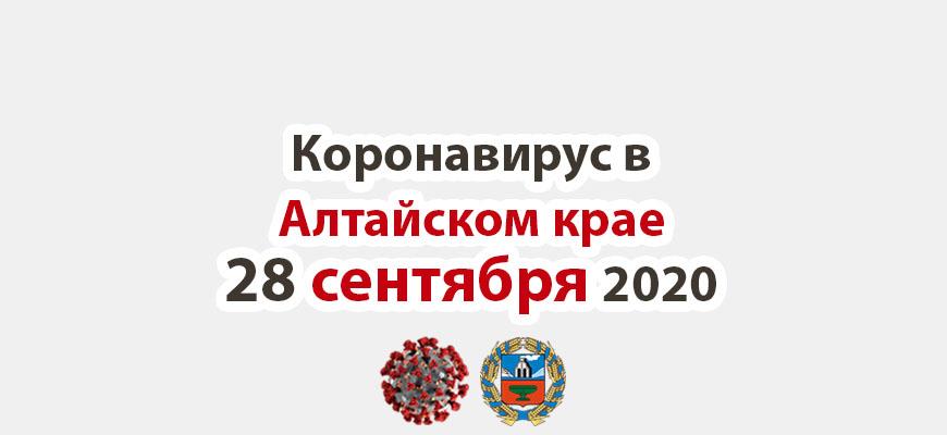 Коронавирус в Алтайском крае на 28 сентября 2020 года