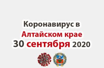 Коронавирус в Алтайском крае на 30 сентября 2020 года