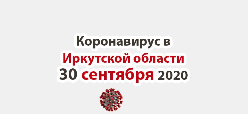 Коронавирус в Иркутской области на 30 сентября 2020 года