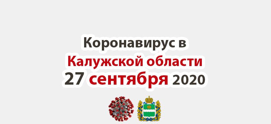 Коронавирус в Калужской области на 27 сентября 2020 года