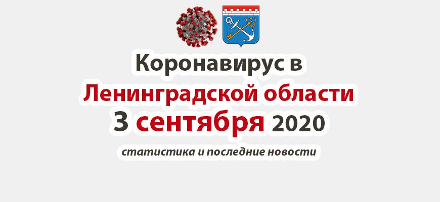 Коронавирус в Ленинградской области 3 сентября 2020