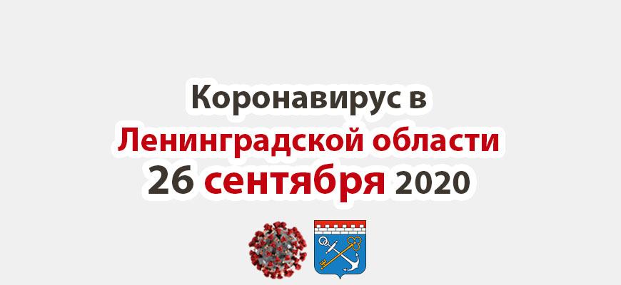 Коронавирус в Ленинградской области 26 сентября 2020