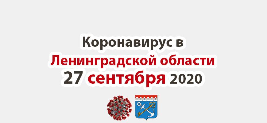 Коронавирус в Ленинградской области 27 сентября 2020