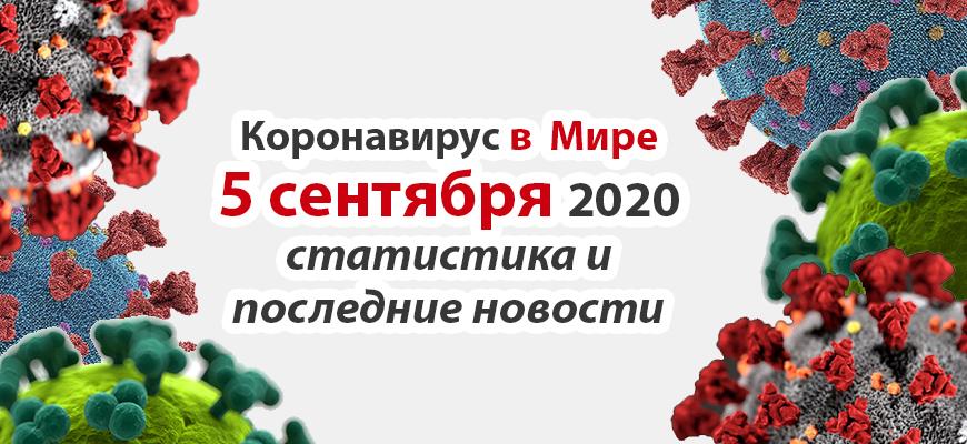 Коронавирус COVID-19 в мире статистика на 5 сентября 2020