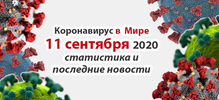Коронавирус COVID-19 в мире статистика на 11 сентября 2020