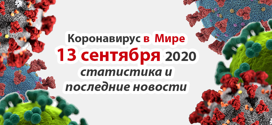 Коронавирус COVID-19 в мире статистика на 13 сентября 2020