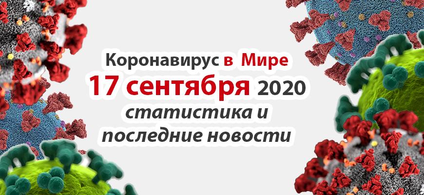 Коронавирус COVID-19 в мире статистика на 17 сентября 2020