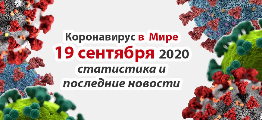 Коронавирус COVID-19 в мире статистика на 19 сентября 2020