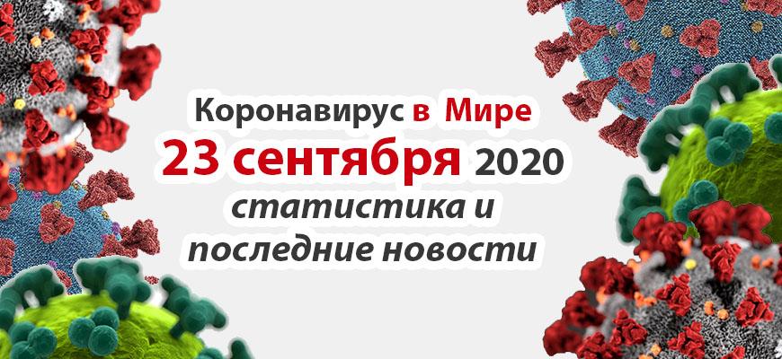 Коронавирус COVID-19 в мире статистика на 23 сентября 2020