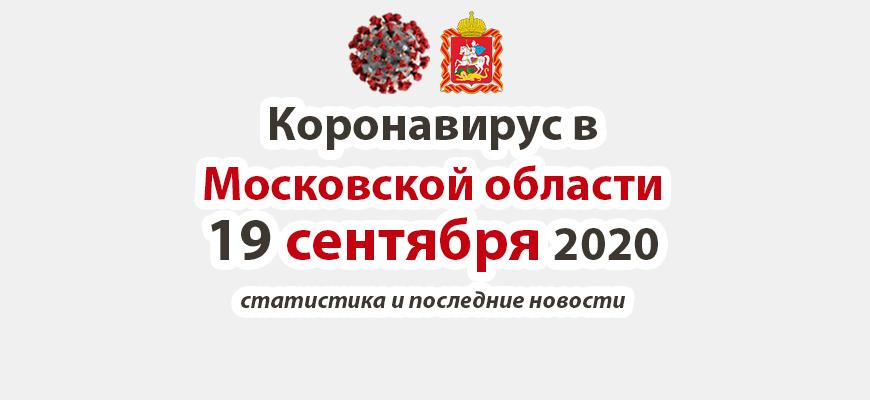 Коронавирус в Московской области на 19 сентября 2020 года