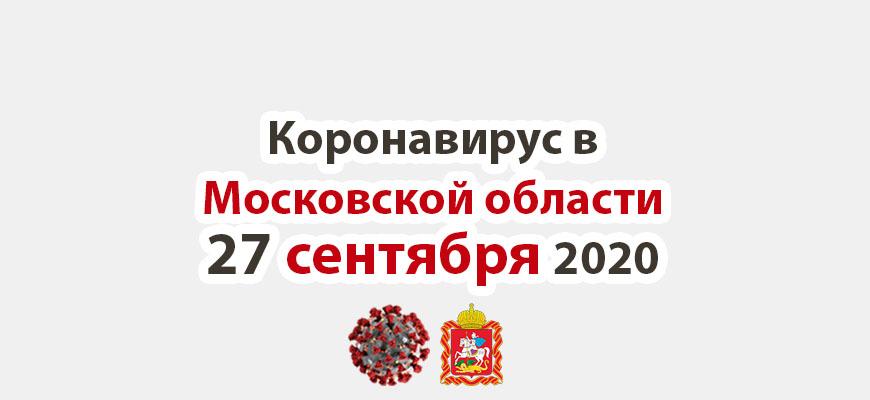 Коронавирус в Московской области на 27 сентября 2020 года
