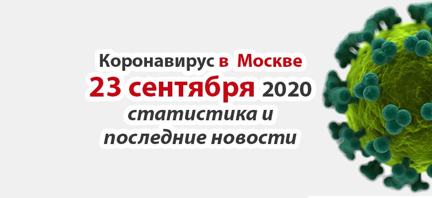 Коронавирус в Москве на 23 сентября 2020 года