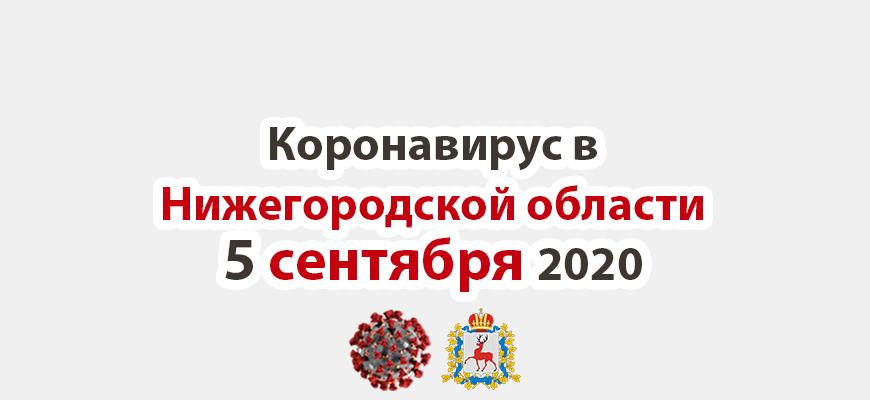 Коронавирус в Нижегородской области на 5 сентября 2020 года