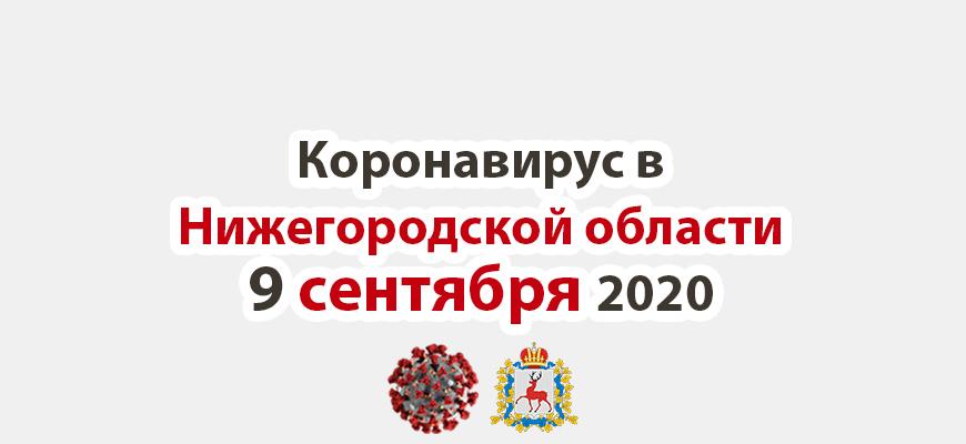 Коронавирус в Нижегородской области на 9 сентября 2020 года