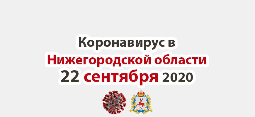 Коронавирус в Нижегородской области на 22 сентября 2020 года