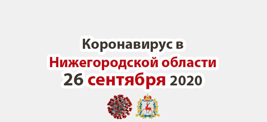 Коронавирус в Нижегородской области на 26 сентября 2020 года